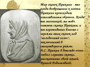 Мир сказок Пушкина - это когда возвращение к поэзии Пушкина происходит естест