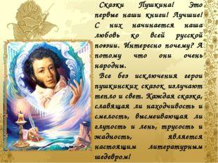 Сказки Пушкина! Это первые наши книги! Лучшие! С них начинается наша любовь к