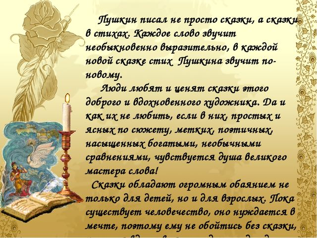 Пушкин писал не просто сказки, а сказки в стихах. Каждое слово звучит необыкн...