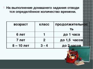 На выполнение домашнего задания отводится определённое количество времени. во