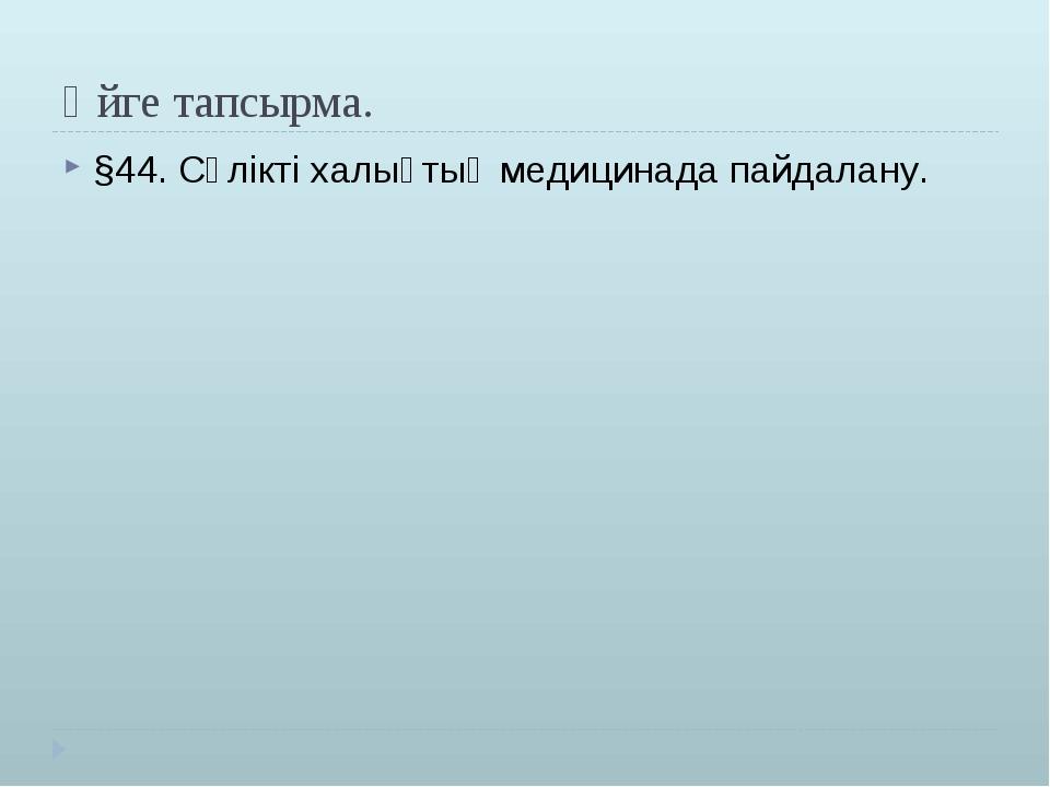 Үйге тапсырма. §44. Сүлікті халықтық медицинада пайдалану.