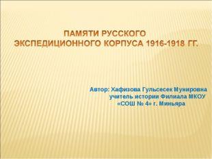 Автор: Хафизова Гульсесек Мунировна учитель истории Филиала МКОУ «СОШ № 4» г.