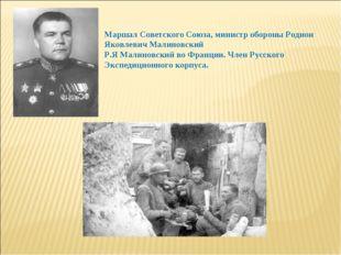Маршал Советского Союза, министр обороны Родион Яковлевич Малиновский Р.Я Мал