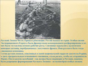 Русский Легион Чести. Пришла революция. Россия вышла из строя. Особые полки Э