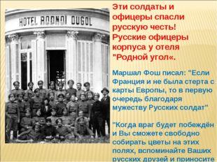 Эти солдаты и офицеры спасли русскую честь! Русские офицеры корпуса у отеля