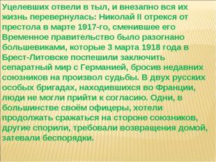 Уцелевших отвели в тыл, и внезапно вся их жизнь перевернулась: Николай II отр