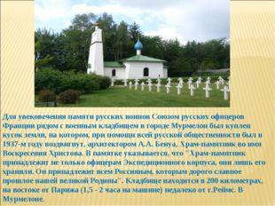 Для увековечения памяти русских воинов Союзом русских офицеров Франции рядом