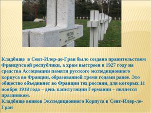 Кладбище в Сент-Илер-де-Гран было создано правительством Французской республ