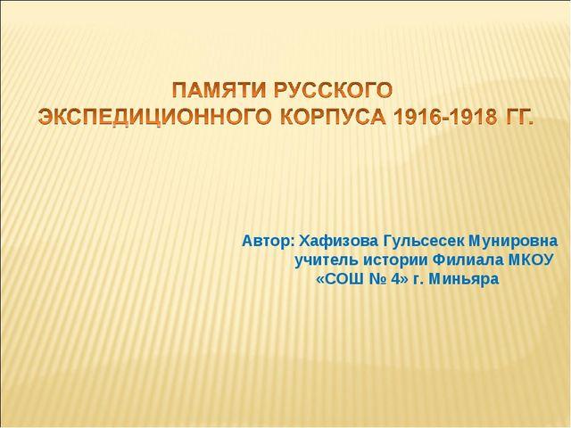 Автор: Хафизова Гульсесек Мунировна учитель истории Филиала МКОУ «СОШ № 4» г....