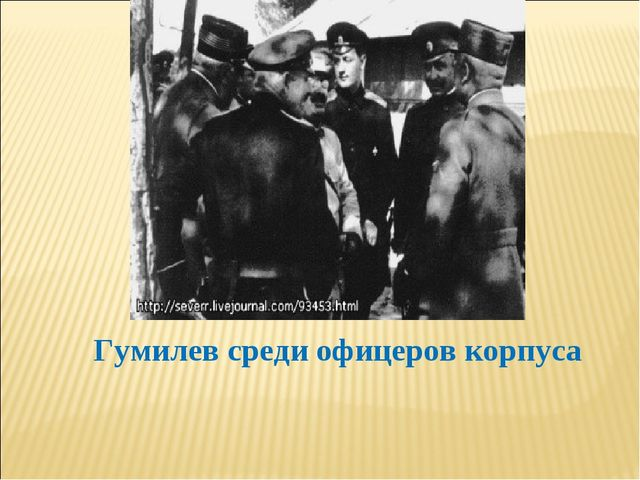 Гумилев среди офицеров корпуса