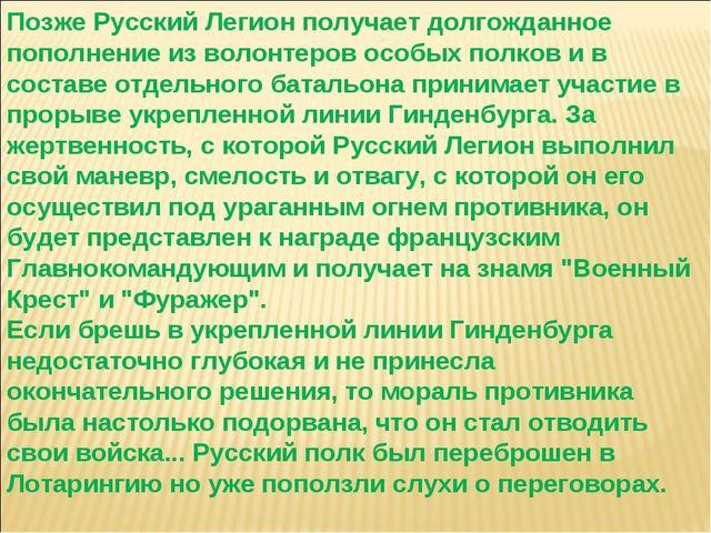 Позже Русский Легион получает долгожданное пополнение из волонтеров особых по...