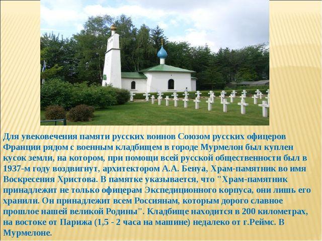 Для увековечения памяти русских воинов Союзом русских офицеров Франции рядом...