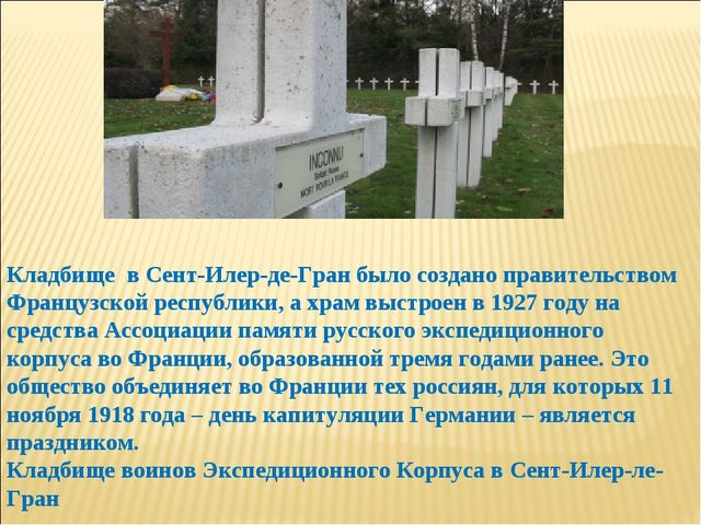Кладбище в Сент-Илер-де-Гран было создано правительством Французской республ...