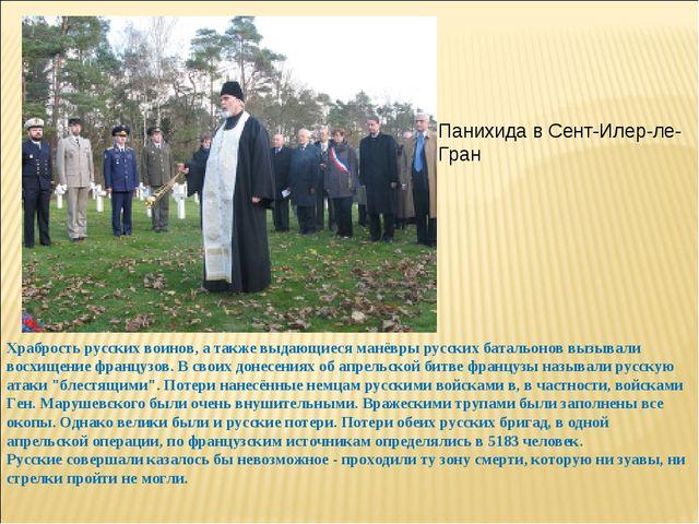 Панихидав Сент-Илер-ле-Гран Храбрость русских воинов, а также выдающиеся ман...