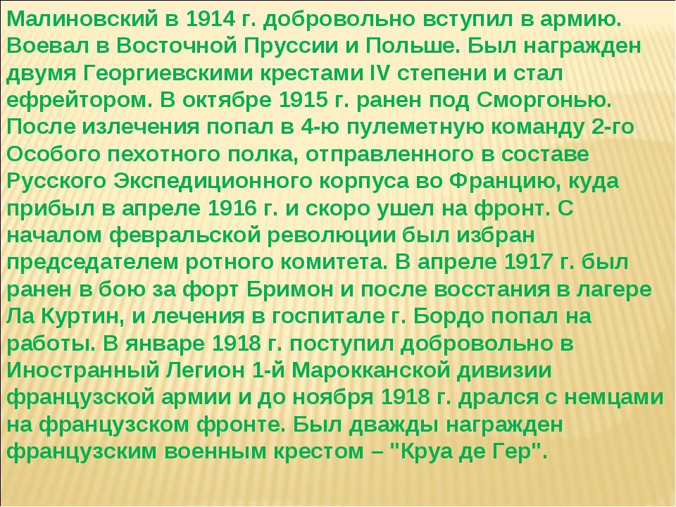 Малиновский в 1914 г. добровольно вступил в армию. Воевал в Восточной Пруссии...
