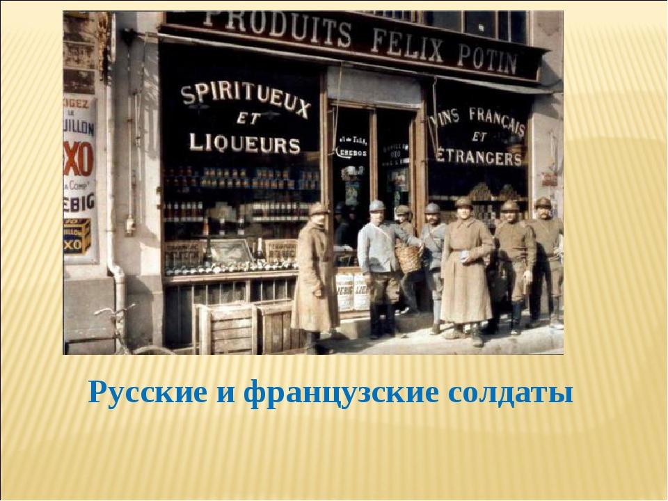 Русские и французские солдаты