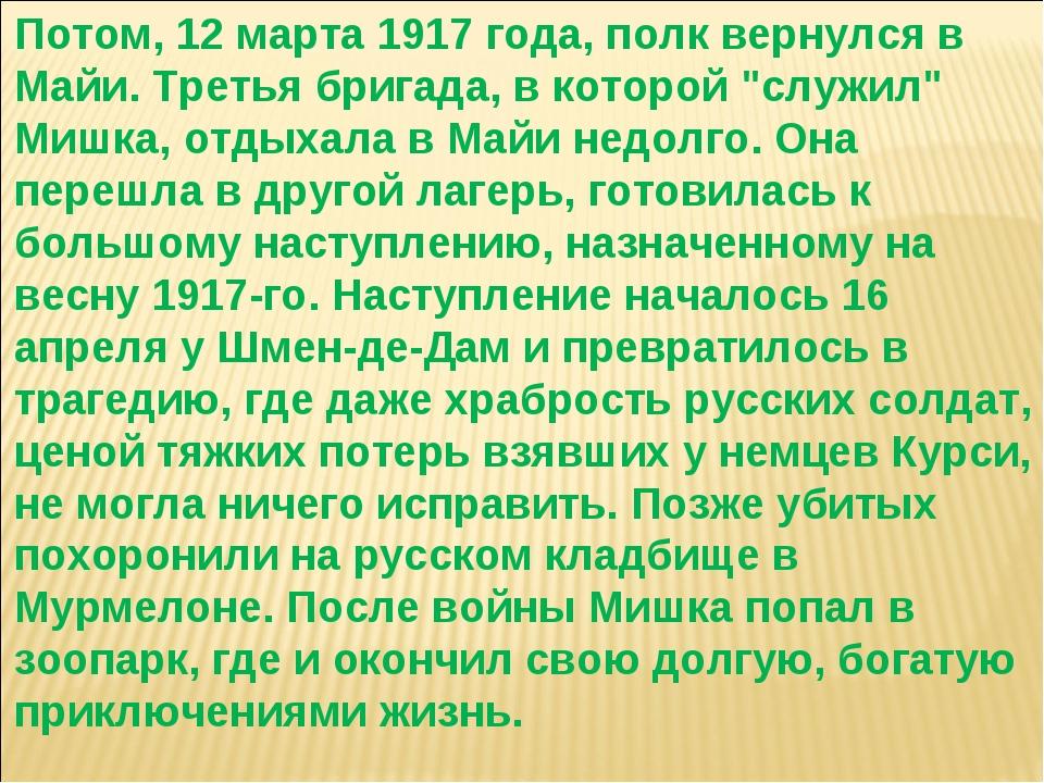 """Потом, 12 марта 1917 года, полк вернулся в Майи. Третья бригада, в которой """"с..."""