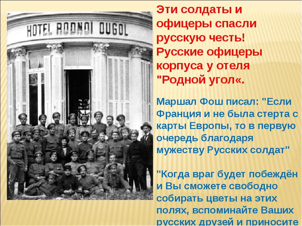 Эти солдаты и офицеры спасли русскую честь! Русские офицеры корпуса у отеля...