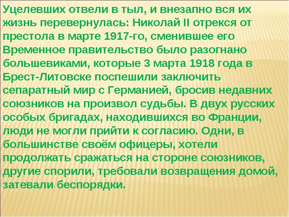 Уцелевших отвели в тыл, и внезапно вся их жизнь перевернулась: Николай II отр...