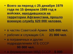 Всего за период с 25 декабря 1979 года по 15 февраля 1989 год в войсках, нахо