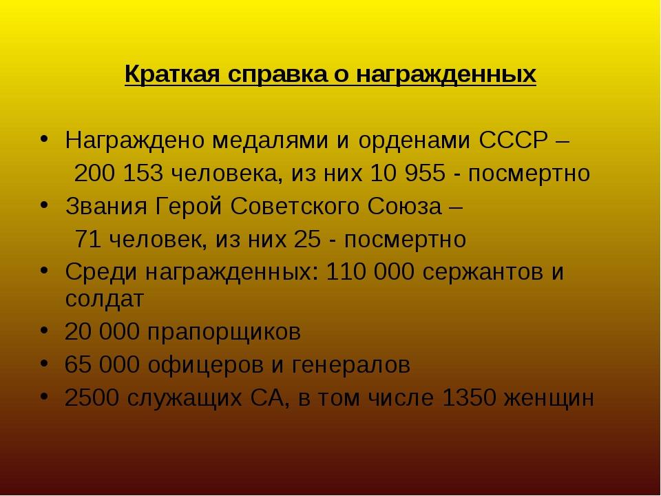 Краткая справка о награжденных Награждено медалями и орденами СССР – 200 15...
