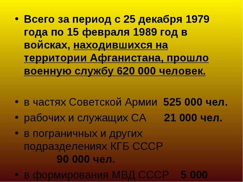 Всего за период с 25 декабря 1979 года по 15 февраля 1989 год в войсках, нахо...