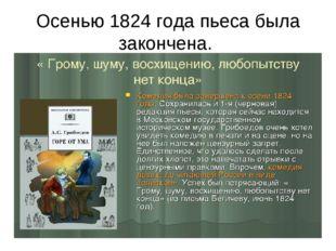 Осенью 1824 года пьеса была закончена.