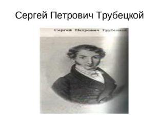 Сергей Петрович Трубецкой
