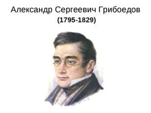 Александр Сергеевич Грибоедов (1795-1829)