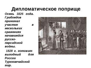 Дипломатическое поприще Осень 1826 года. Грибоедов принимал участие в несколь