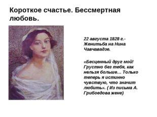 Короткое счастье. Бессмертная любовь. 22 августа 1828 г.- Женитьба на Нина Ча