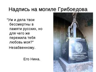 """Надпись на могиле Грибоедова """"Ум и дела твои бессмертны в памяти русских, но"""