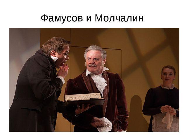 Фамусов и Молчалин
