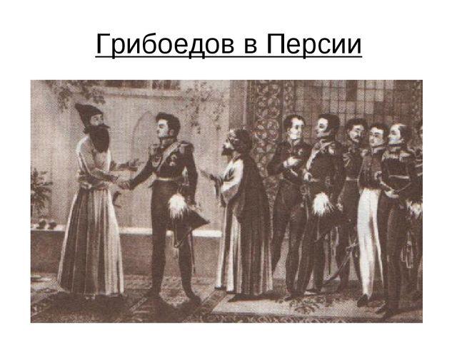 Грибоедов в Персии