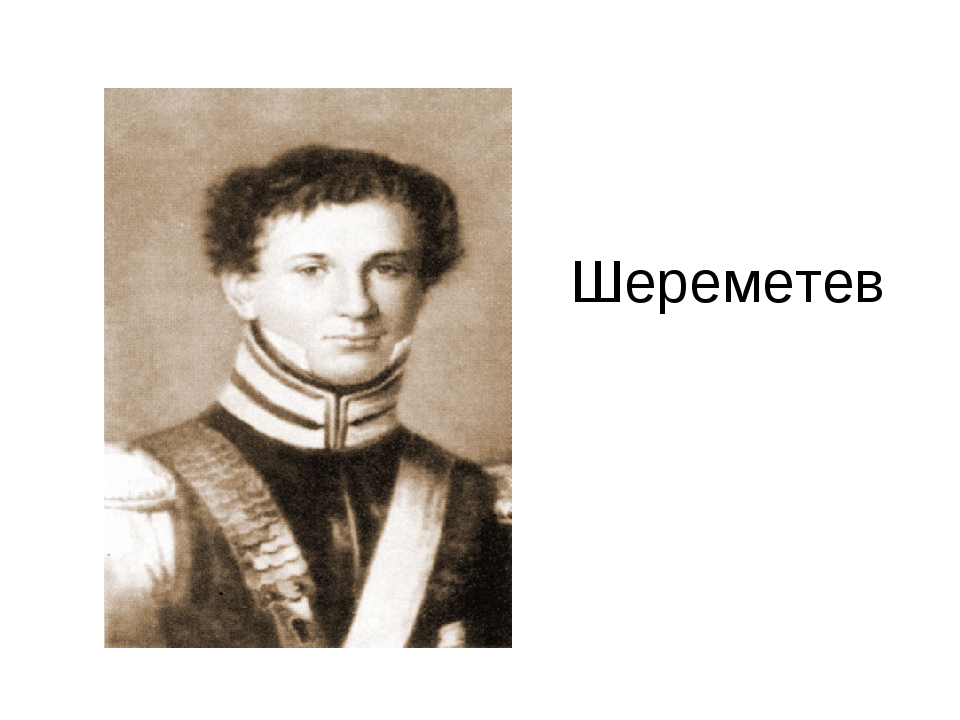 Шереметев