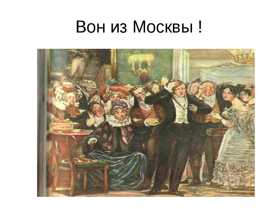 Вон из Москвы !