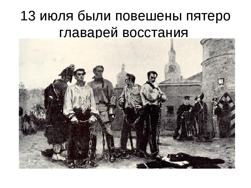 13 июля были повешены пятеро главарей восстания