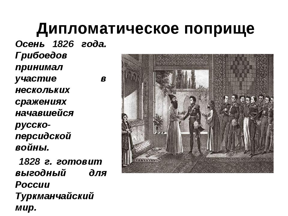 Дипломатическое поприще Осень 1826 года. Грибоедов принимал участие в несколь...