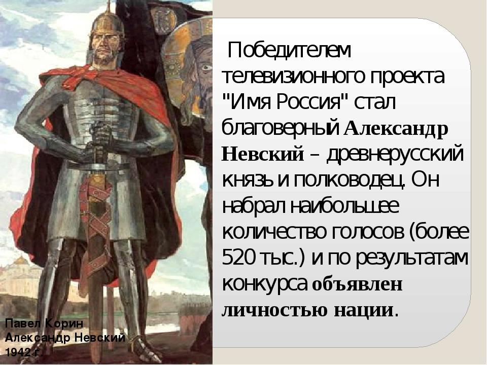 лайнеры имя россии александр невский связаться портрет шарж
