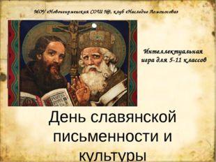 День славянской письменности и культуры МОУ «Новоигирменская СОШ №3, клуб «На