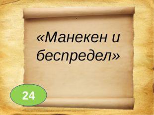 . «Манекен и беспредел» 24