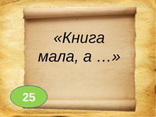 . «Книга мала, а …» 25