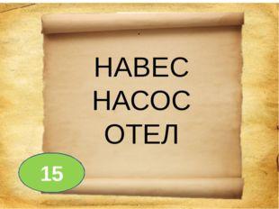 . НАВЕС НАСОС ОТЕЛ 15