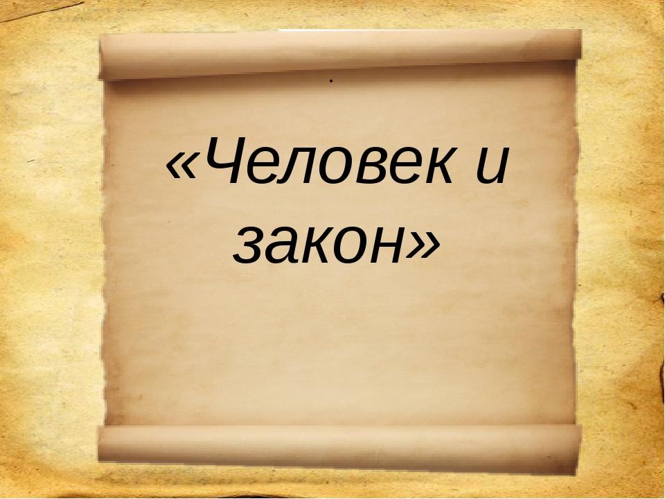 . «Человек и закон»