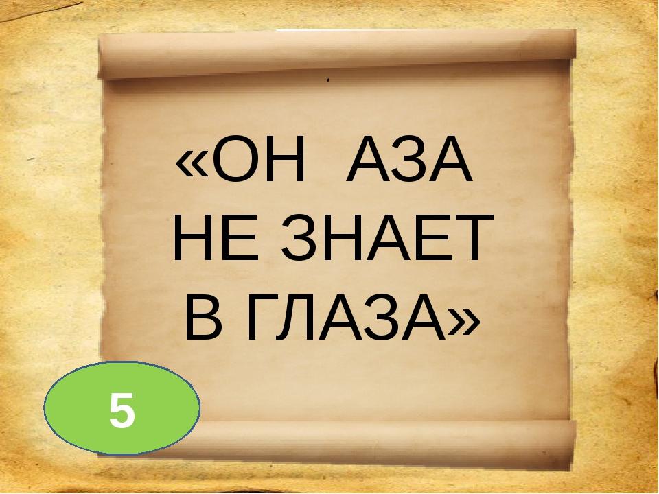 . «ОН АЗА НЕ ЗНАЕТ В ГЛАЗА» 5