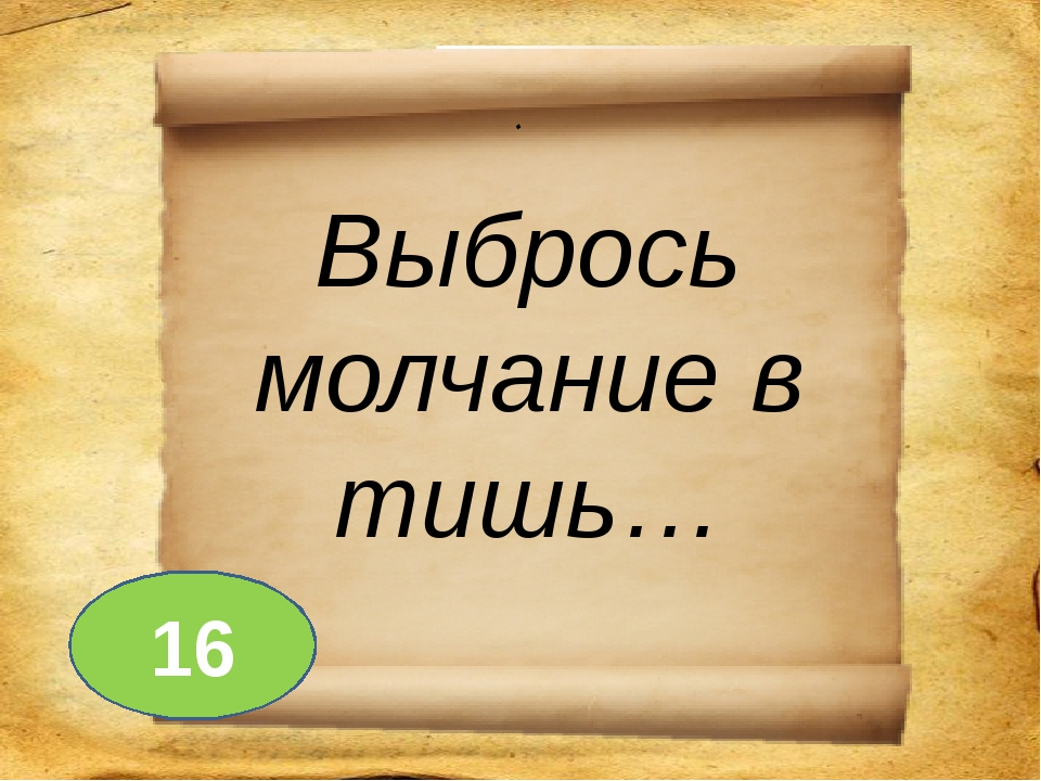 . Выбрось молчание в тишь… 16