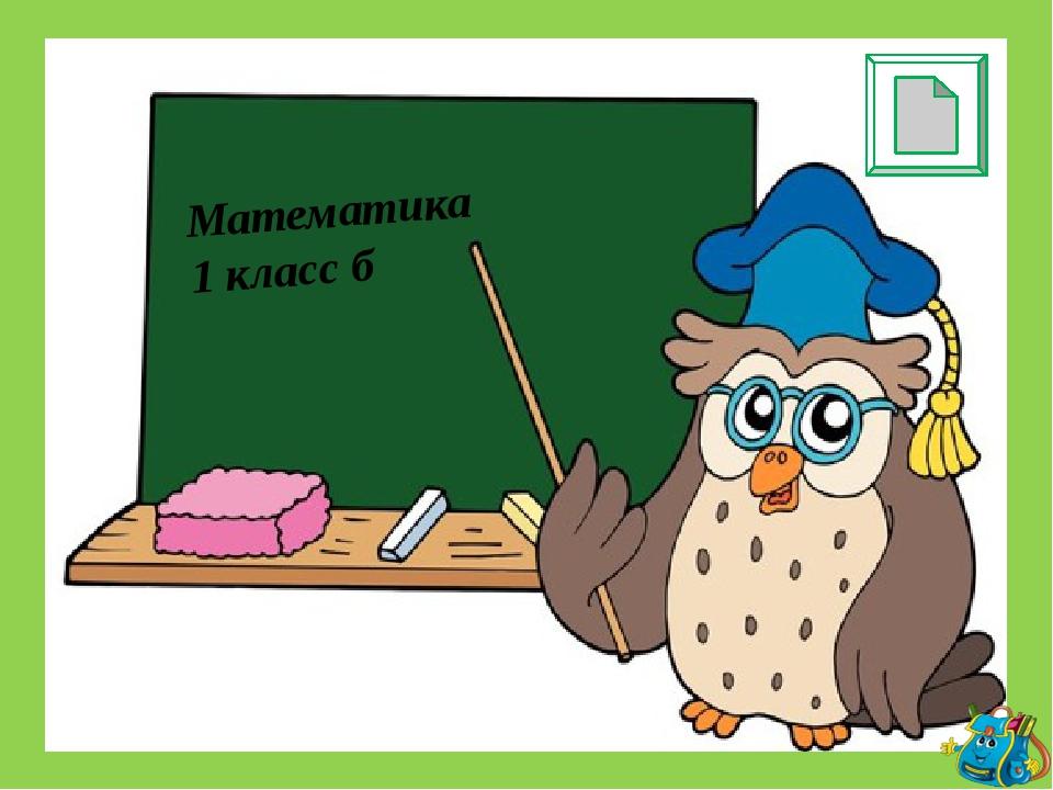 Математика 1 класс б