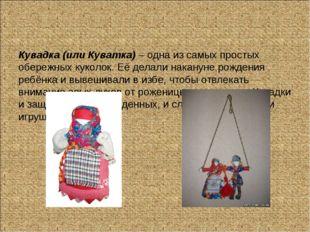 Кувадка (или Куватка) – одна из самых простых обережных куколок. Её делали н