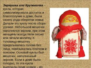 Зернушка или Крупеничка – кукла, которая символизировала достаток и благопол