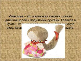 Счастье – это маленькая куколка с очень длинной косой и поднятыми ручками. Г